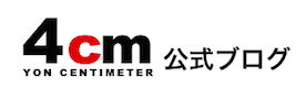 4cm blog|| 金沢市片町タテマチ・諸江・野々市の人気美容室/美容院